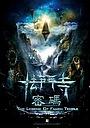 Фільм «Легенда храма Фамен»