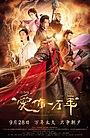 Серіал «Китайская одиссея: Буду любить тебя миллион лет» (2017)