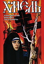 Фільм «Хмель. Фильм второй: Исход» (1991)