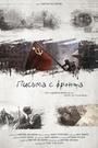 Фильм «Письма с фронта» (2017)