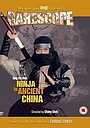 Фільм «Ниндзя в древнем Китае» (1993)