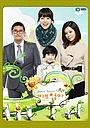 Серіал «Мамочка-глупышка» (2012)