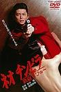 Фильм «Neo chinpira: Teppodama pyu» (1990)