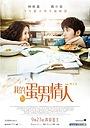 Фільм «Мой яичный парень» (2016)