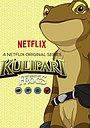 Сериал «Кулипари: Армия лягушек» (2016)