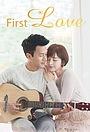 Серіал «First Love» (2016)