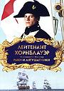Фільм «Лейтенант Хорнблауэр: Раки и лягушатники» (1999)