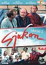 Серіал «Sjukan» (1995 – 1997)