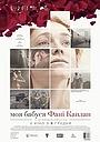 Фильм «Моя бабушка Фанни Каплан» (2016)