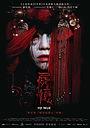 Фільм «Shi yi» (2015)
