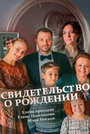 Сериал «Свидетельство о рождении» (2017)
