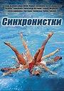 Сериал «Синхронистки» (2016)