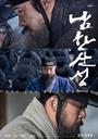 Фильм «Крепость Намхансансон» (2017)