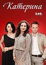 Сериал «Катерина» (2016)