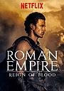 Серіал «Римская империя» (2016 – ...)