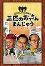 Сериал «Трое пожилых мужчин» (2014 – 2015)