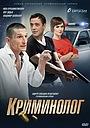 Серіал «Кримiнолог» (2016 – ...)