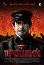 Серіал «Троцкий» (2017)