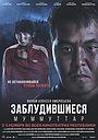 Фільм «Заблудившиеся» (2015)