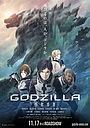 Аниме «Годзилла: Планета чудовищ» (2017)