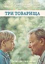 Фільм «Три товарища» (2016)