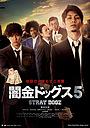 Фільм «Бродячие псы 5» (2017)