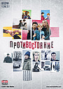Сериал «Противостояние» (2017)