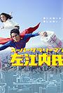 Сериал «Суперслужащий мистер Саэнаи» (2017)