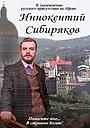Фільм «Иннокентий Сибиряков... Помогите мне... Я страшно богат» (2016)