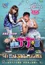 Фільм «Похитить Дин-Дин» (2016)