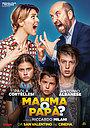 Фильм «Мама или папа?» (2017)