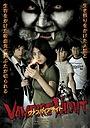 Фільм «Ночь вампиров» (2017)