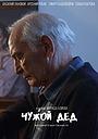 Фильм «Чужой дед» (2016)