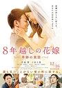 Фильм «Восьмилетняя помолвка» (2017)