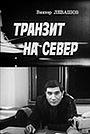 Фильм «Транзит на север» (1973)