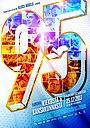 Фільм «95» (2017)