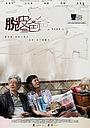 Фільм «Линяющий папа» (2016)