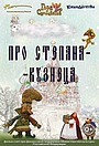 Мультфільм «Про Степана-Кузнеца» (2017)