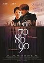 Фільм «70 80 90» (2016)