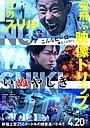 Фильм «Инуясики» (2018)