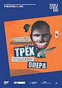 Фільм «Тригрошова опера» (2016)