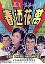 Фільм «Wan hua ying chun» (1964)