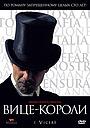 Фільм «Вице-короли» (2007)