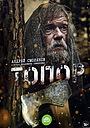 Фильм «Топор» (2018)