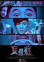 Фільм «Наваждение» (2016)