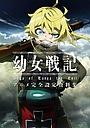 Військова історія маленької дівчинки