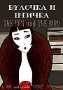 Мультфильм «Булочка и Птичка» (2012)