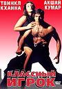 Фільм «Классный игрок» (1999)