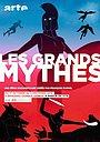 Сериал «Мифы Древней Греции» (2014)