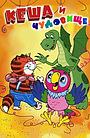 Мультфильм «Попугай Кеша и чудовище» (2006)